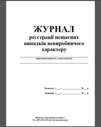 Журнал реєстрації нещасних випадків невиробничого характеру, Журнал реєстрації нещасних випадків