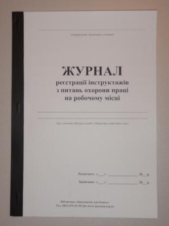 Журнал реєстрації інструктажів з питань охорони праці