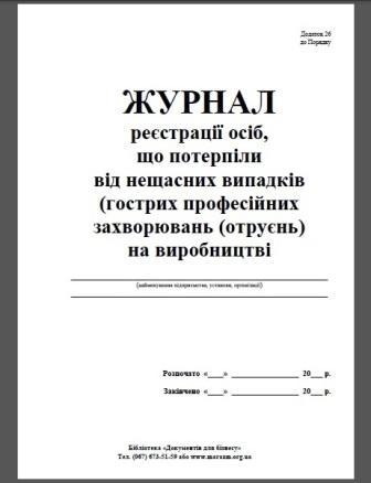 Журнал реєстрації осіб, що потерпіли від нещасних випадків, Журнал реєстрації нещасних випадків