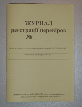 Журнал регистрации проверок