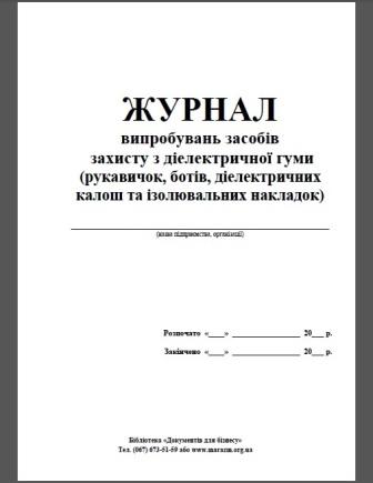 Журнал испытаний средств защиты из диэлектрической резины (перчаток, бот, диэлектрических галош и изолирующих накладок)