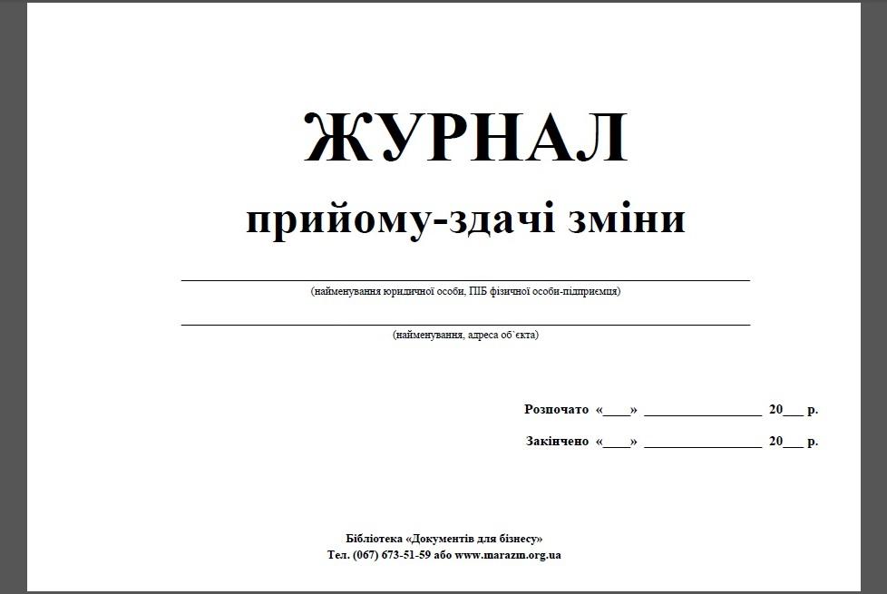 образец журнала передачи смен сторожей