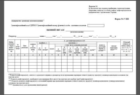 Сменный отчет АЗС (Форма N 17-НП), Cменный отчет автозаправки, Cменный отчет автозаправочной станции, Cменный отчет оператора АЗС, Cменный отчет АЗС купить цена, Cменный отчет 14 гс, Cменные отчеты АЗС, Приложение 14 к Инструкции о порядке приема, транспортировки, хранения, отпуска и учета нефти и нефтепродуктов на предприятиях и организациях Украины