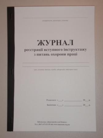 Журнал реєстрації вступного інструктажу з охорони праці