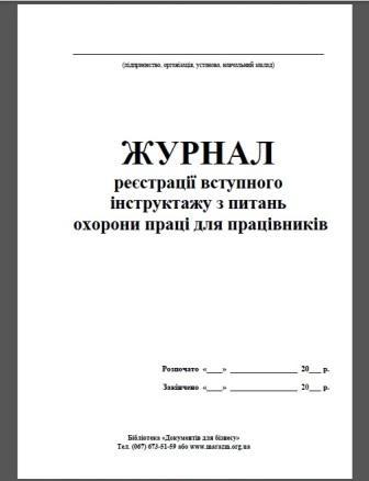 Журнал регистрации вводного инструктажа по охране труда для работников учебных заведений